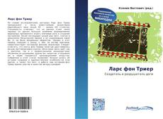 Bookcover of Ларс фон Триер