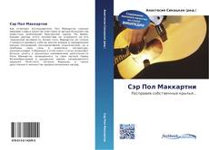 Bookcover of Сэр Пол Маккартни