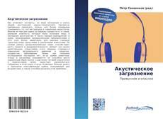 Bookcover of Акустическое загрязнение