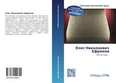Олег Николаевич Ефремов kitap kapağı