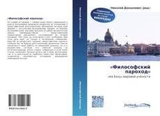 Portada del libro de «Философский пароход»