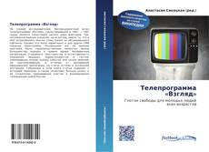 Bookcover of Телепрограмма «Взгляд»