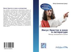Portada del libro de Иисус Христос в кино и литературе