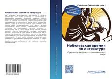 Нобелевская премия по литературе kitap kapağı