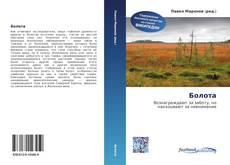 Capa do livro de Болота