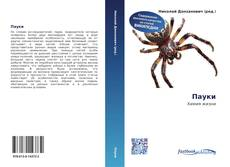 Bookcover of Пауки