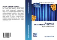 Bookcover of Анатолий Дмитриевич Папанов