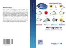 Bookcover of Метеорология