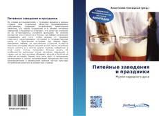 Capa do livro de Питейные заведения и праздники