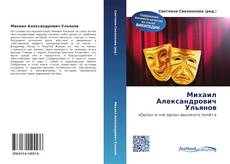 Bookcover of Михаил Александрович Ульянов