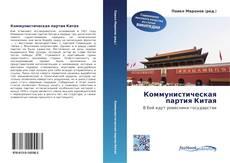 Bookcover of Коммунистическая партия Китая