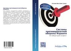 Bookcover of Системы противоракетной обороны Израиля