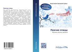 Bookcover of Певчие птицы