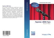 Bookcover of Группа «ВИА Гра»