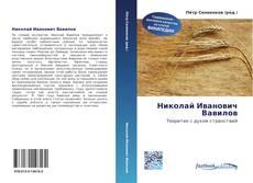 Buchcover von Николай Иванович Вавилов