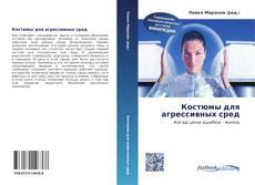 Bookcover of Костюмы для агрессивных сред