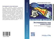 Bookcover of Эксперименты над животными