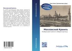 Bookcover of Московский Кремль