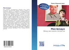 Мао Цзэдун kitap kapağı