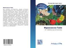 Capa do livro de Франсиско Гойя