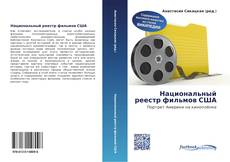 Bookcover of Национальный реестр фильмов США