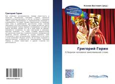 Buchcover von Григорий Горин