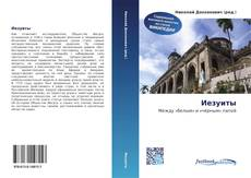 Bookcover of Иезуиты