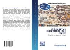 Bookcover of Знаменитые географические карты