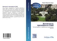 Bookcover of Должность президента США