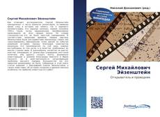 Bookcover of Сергей Михайлович Эйзенштейн
