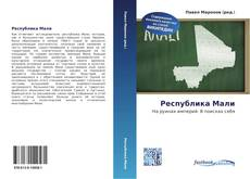 Bookcover of Республика Мали