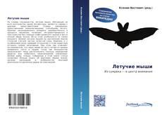 Bookcover of Летучие мыши