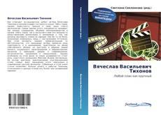 Обложка Вячеслав Васильевич Тихонов
