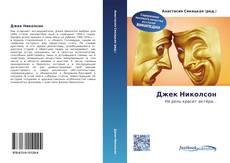 Buchcover von Джек Николсон