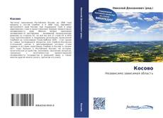 Bookcover of Косово