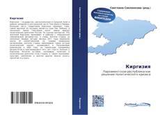Bookcover of Киргизия