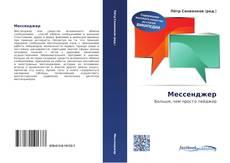 Bookcover of Мессенджер
