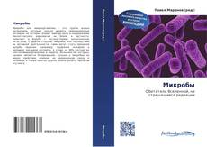 Bookcover of Микробы