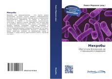 Микробы kitap kapağı