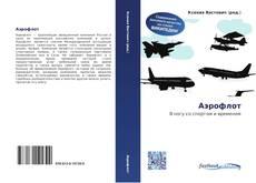 Bookcover of Аэрофлот