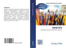 Bookcover of ЮНЕСКО