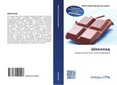 Bookcover of Шоколад