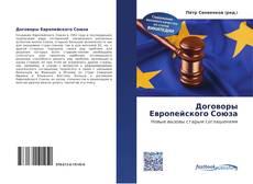 Договоры Европейского Союза的封面