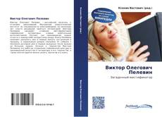 Bookcover of Виктор Олегович Пелевин