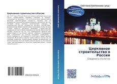 Bookcover of Церковное строительство в России