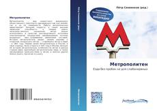 Bookcover of Метрополитен
