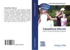 Bookcover of Свадебные обычаи