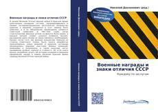 Bookcover of Военные награды и знаки отличия СССР