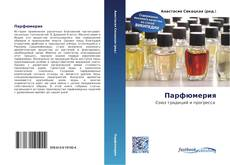 Bookcover of Парфюмерия