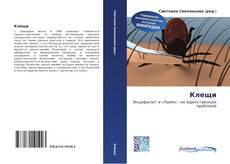 Bookcover of Клещи